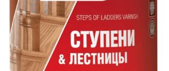 Лак для лестницы