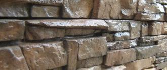 Эффект мокрого камня