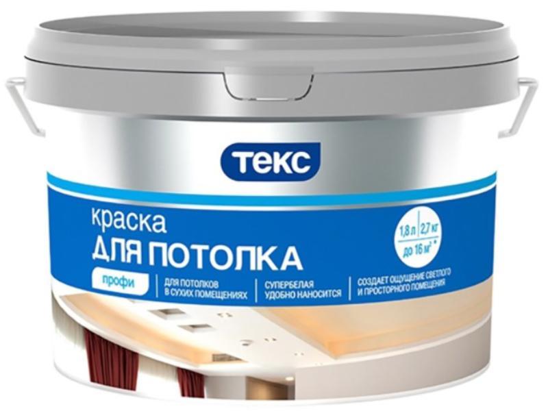 Краска для потолка ТЕКС Профи